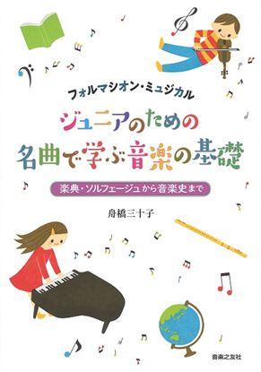フォルマシオン・ミュジカル ジュニアのための 名曲で学ぶ音楽の基礎 楽典・ソルフェージュから音楽史まで の画像