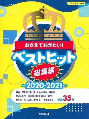 ピアノソロ 中級 おさえておきたい!ベストヒット総集編~2020-2021~ の画像