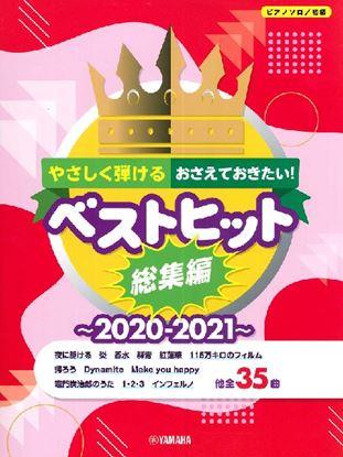 ピアノソロ 初級 やさしく弾ける!おさえておきたい!ベストヒット総集編~2020-2021~ の画像