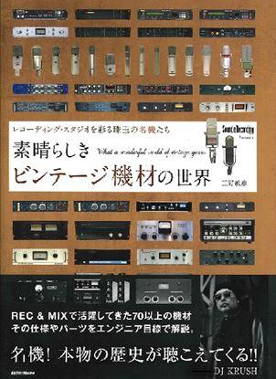素晴らしきビンテージ機材の世界 ~レコーディング・スタジオを彩る珠玉の名機たち の画像