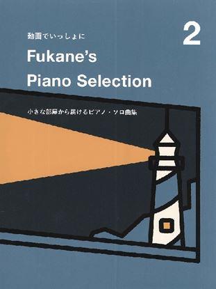 Fukane's Piano Selection 2 ~小さな部屋から届けるピアノ・ソロ曲集~ の画像