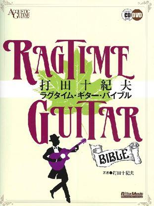 打田十紀夫 ラグタイム・ギター・バイブル の画像