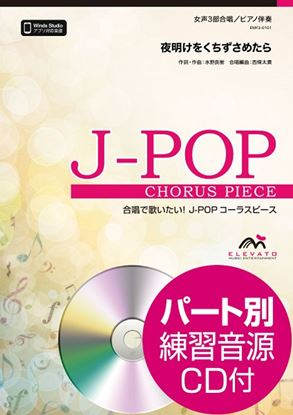 J-POPコーラスピース 女声3部合唱(ソプラノ・メゾソプラノ・アルト)/ピアノ伴奏 夜明けをくちずさめたら 参考音源CD付/上白石萌音 の画像