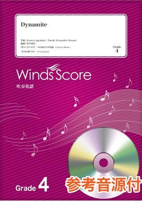 吹奏楽J-POP楽譜 Dynamite 参考音源CD付 の画像