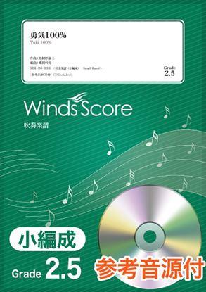 吹奏楽譜(小編成) 勇気100% 参考音源CD付 の画像