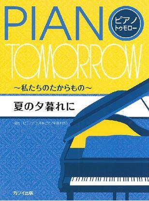 ピアノ・トゥモロー 夏の夕暮れに ~私たちのたからもの~ の画像