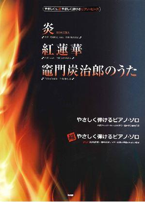 やさしく&超やさしく弾けるピアノ・ピース 炎(HOMURA)/紅蓮華/竈門炭治郎のうた の画像