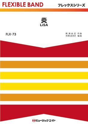 FLX73 炎/LiSA の画像