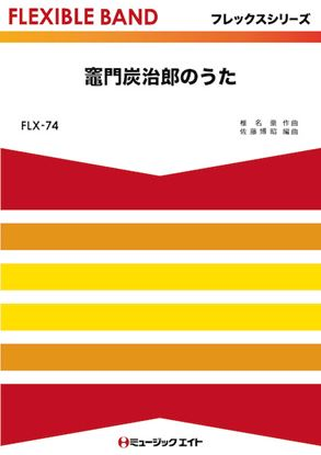 FLX74 竈門炭治郎のうた/椎名豪 featuring 中川奈美 の画像