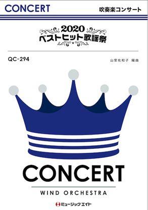 QC294 吹奏楽コンサート 2020ベストヒット歌謡祭 の画像