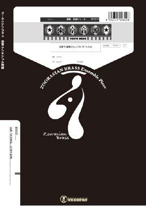 ズーラシアンブラスシリーズ 楽譜『東京音頭』(金管五重奏) の画像