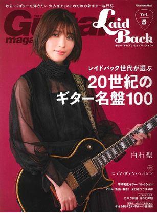 ムック ギター・マガジン レイドバック Vol.5 の画像