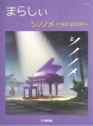 ピアノソロ まらしぃ シノノメ ~solo piano~ の画像