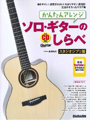 かんたんアレンジ ソロ・ギターのしらべ スタジオジブリ篇 の画像