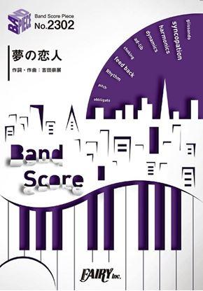 BP2302 バンドスコアピース 夢の恋人/ズーカラデル の画像