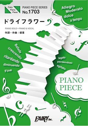 PP1703 ピアノピース ドライフラワー/優里 の画像