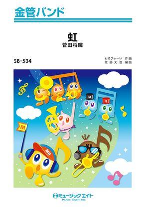 SB534 金管バンド 虹/菅田将暉 の画像