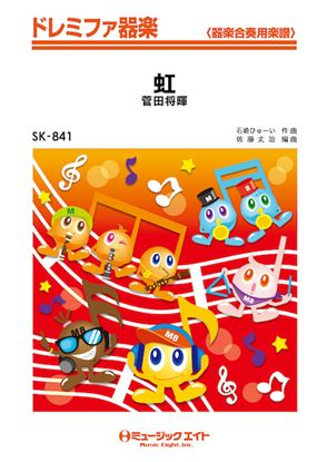 SK841 ドレミファ器楽 虹/菅田将暉 の画像