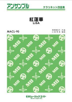 MACL90 クラリネット・アンサンブル 紅蓮華【クラリネット四重奏】/LiSA の画像