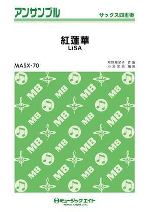 MASX70 サックス・アンサンブル 紅蓮華【サックス四重奏】/LiSA の画像