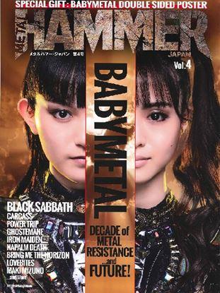 ムック METAL HAMMER JAPAN Vol.4 の画像