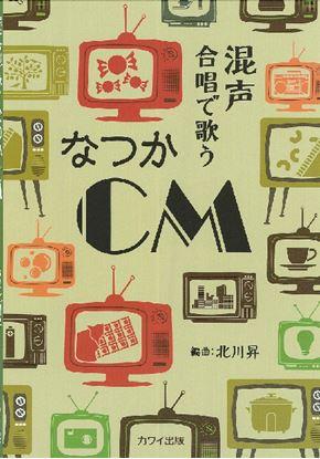 北川昇 混声合唱で歌う なつかCM の画像