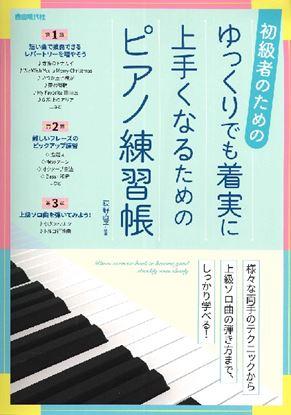 初級者のための ゆっくりでも着実に上手くなるためのピアノ練習帳 の画像
