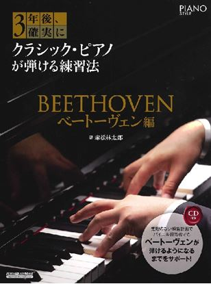3年後、確実にクラシック・ピアノが弾ける練習法 ベートーヴェン編 の画像