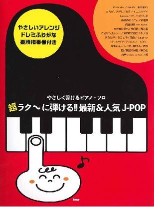 やさしく弾けるピアノ・ソロ 超ラク~に弾ける!! 最新&人気J-POP の画像