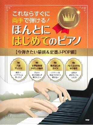 これならすぐに両手で弾ける! ほんとにはじめてのピアノ 【今弾きたい最新&定番J-POP編】 の画像