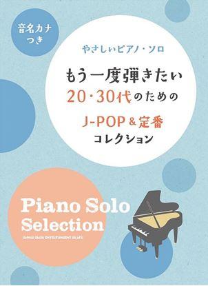 やさしいピアノ・ソロ もう一度弾きたい20・30代のためのJ-POP&定番コレクション の画像