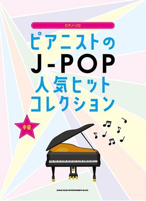 ピアノ・ソロ ピアニストのJ-POP人気ヒットコレクション の画像