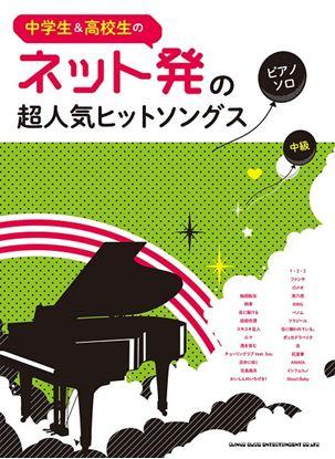 中学生&高校生のピアノ・ソロ ネット発の超人気ヒットソングス の画像