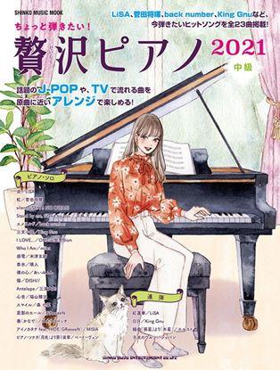 ムック ちょっと弾きたい!贅沢ピアノ2021 の画像