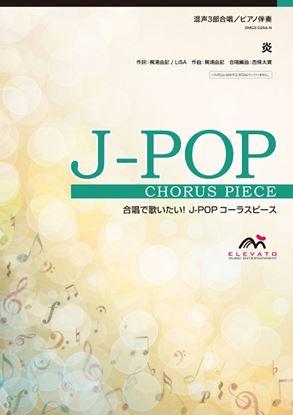 J-POPコーラスピース 混声3部合唱(ソプラノ・アルト・男声)/ピアノ伴奏 炎/LiSA の画像