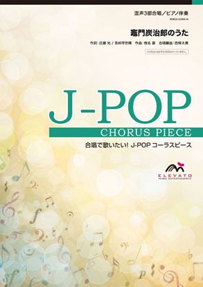 J-POPコーラスピース 混声3部合唱(ソプラノ・アルト・男声)/ピアノ伴奏 竈門炭治郎のうた/椎名 豪 featuring 中川奈美 の画像
