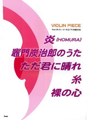 ヴァイオリン・ピース[ピアノ伴奏付き] 炎(HOMURA)/竈門炭治郎のうた/ただ君に晴れ/糸/裸の心 の画像