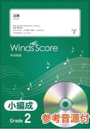 吹奏楽譜(小編成) 足跡 参考音源CD付 の画像