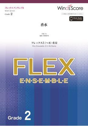 フレックスアンサンブル楽譜 香水(フレックス5(~8)重奏) の画像