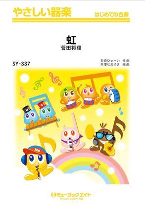 SY337 やさしい器楽 虹/菅田将暉 の画像