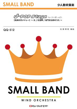 QQ512 少人数吹奏楽 J-POP Stage for 少人数 Vol.5【鬼滅の刃メドレー】 の画像
