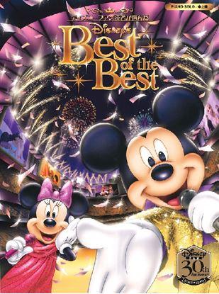 ピアノソロ ディズニーファン読者が選んだ ディズニーベスト・オブ・ベスト~ディズニーファン創刊30周年記念盤 の画像