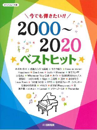 ピアノソロ 中級 今でも弾きたい!!2000~2020年 ベストヒット の画像
