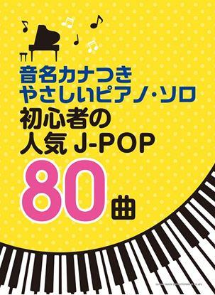 音名カナつきやさしいピアノ・ソロ 初心者の人気J-POP80曲 の画像