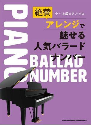 中~上級ピアノ・ソロ 絶賛アレンジで魅せる人気バラードナンバー の画像