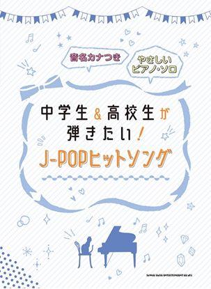 音名カナつきやさしいピアノ・ソロ 中学生&高校生が弾きたい!J-POPヒットソング の画像