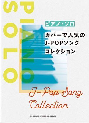 ピアノ・ソロ カバーで人気のJ-POPソングコレクション の画像
