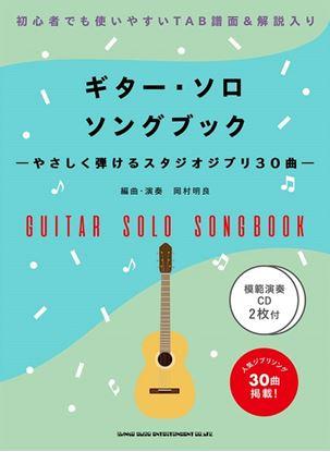 ギター・ソロ・ソングブック ―やさしく弾けるスタジオジブリ30曲―(模範演奏CD2枚付) の画像