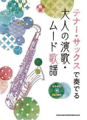 テナー・サックスで奏でる大人の演歌・ムード歌謡(カラオケCD2枚付) の画像