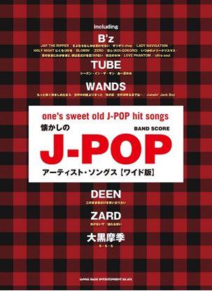バンド・スコア 懐かしのJ-POPアーティスト・ソングス[ワイド版] の画像